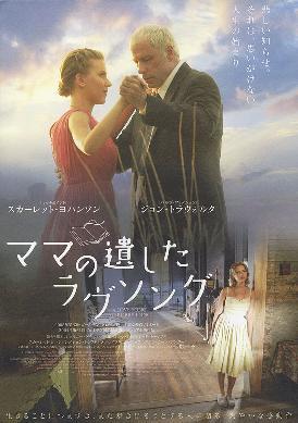 A Love Song for Bobby Long-1.JPG