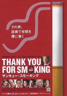 Thank You for Smoking-4.jpg