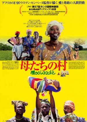 moolaade-2.jpg